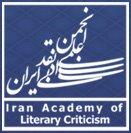 انجمن علمی نقد ادبی ایران