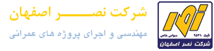 شرکت نصر اصفهان