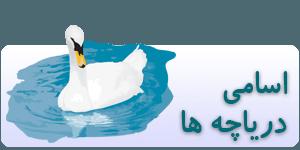 اسامی دریاچه های ایران