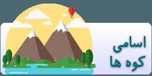 اسامی کوه های ایران