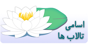 اسامی تالاب های ایران