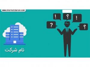 مراحل ثبت شركت - ثبت فردا