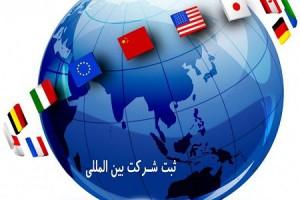 ثبت شرکت بینالمللی در ثبت فردا
